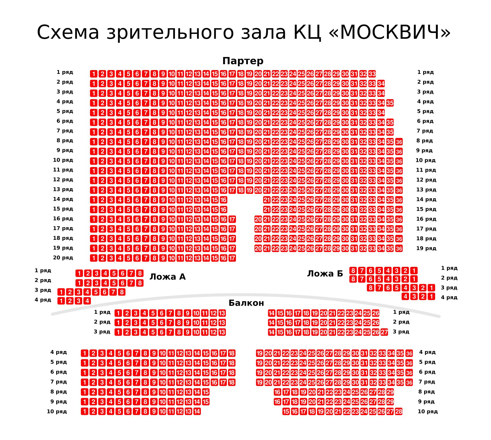 Концертный зал москвич схема зала