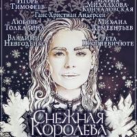 Снежная королева_1